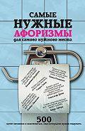 Екатерина Мишаненкова -Самые нужные афоризмы для самого нужного места. 500 цитат великих и знаменитых, над которыми нужно подумать