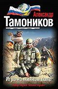 Александр Тамоников -Игра на минном поле