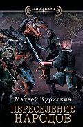 Матвей Курилкин -Сын лекаря. Переселение народов