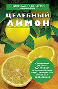 Николай Даников -Целебный лимон