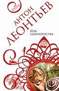 Антон Леонтьев -Код одиночества