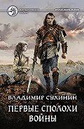 Владимир Сухинин -Первые сполохи войны
