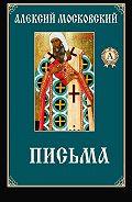Алексий Святитель -Письма