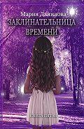 Мария Данилова -Заклинательница времени