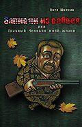 Петя Шнякин -Записки из сабвея, или Главный Человек моей жизни