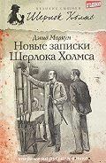Дэвид Маркум - Новые записки Шерлока Холмса (сборник)