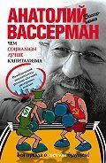 Анатолий Вассерман -Чем социализм лучше капитализма