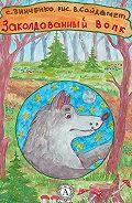 Сергей Зинченко -Заколдованный волк