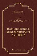 Н. Машкин -Царь-колокол, или Антихрист XVII века