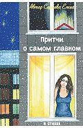 Елена Сергеева -Притчи о самом главном