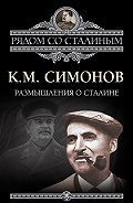 Константин Симонов - Размышления о Сталине