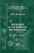 Владимир Живетин -Введение в системную рискологию