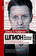 Дэвид Э. Хоффман -Шпион на миллиард долларов. История самой дерзкой операции американских спецслужб в Советском Союзе
