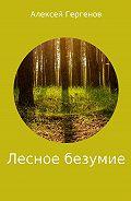 Алексей Гергенов -Лесное безумие
