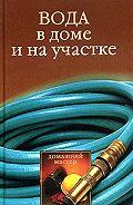 Галина Гальперина - Вода в доме и на участке