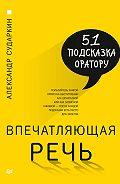 Александр Сударкин -Впечатляющая речь. 51 подсказка оратору