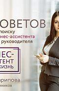 Роман Масленников -88 советов по поиску бизнес-ассистента для руководителя. Как нанять бизнес-ассистента на всю жизнь