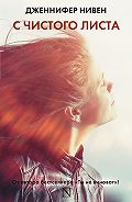 Дженнифер Нивен -С чистого листа