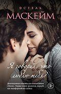 Эстель Маскейм -Я говорил, что люблю тебя?