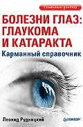 Л. В. Рудницкий -Болезни глаз: глаукома и катаракта. Карманный справочник