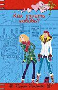 Ирина Мазаева - Как узнать любовь?