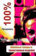 Илья Мельников -Швейные товары и трикотажные изделия