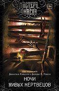 Коллектив авторов -Ночи живых мертвецов (сборник)