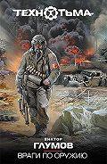 Виктор Глумов - Враги по оружию
