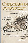 Виктор Ерофеев -Очарованный остров. Новые сказки об Италии (сборник)