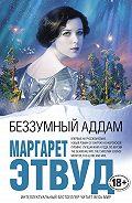 Маргарет  Этвуд - Беззумный Аддам