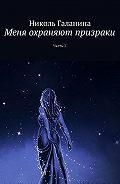 Николь Галанина -Меня охраняют призраки. Часть 1