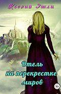 Ксения Эшли -Отель на перекрестке миров