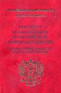 Александр Стуканов -Институт реабилитации в Российском законодательстве. Возникновение, развитие, понятие, перспективы