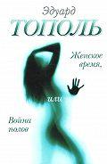 Эдуард Тополь -Женское время, или Война полов