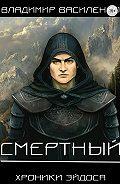 Владимир Василенко -Смертный