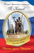 Валерий Кононов -Памятник первому десанту ВДВ