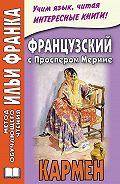 Ирина Дегиль - Французский с Проспером Мериме. Кармен