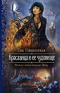 Ева Никольская -Красавица и ее чудовище