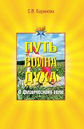Светлана Васильевна Баранова - О физическом теле