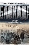 Коллектив Авторов -Блокада Ленинграда. Народная книга памяти