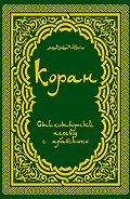Коран: Стихотворный перевод