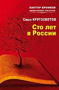 Саша Кругосветов -Сто лет в России