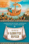 Священномученик Киприан Карфагенский - Книга о единстве Церкви