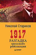 Николай Стариков -1917. Разгадка «русской» революции