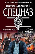 Александр Афанасьев - София в парандже