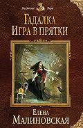Елена Малиновская -Игра в прятки
