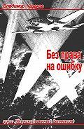 Владимир Казаков -Без права наошибку. Цикл «Лётчики» (военный детектив)