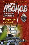 Николай Леонов, Алексей Макеев - Наперегонки с убийцей