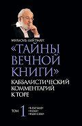 Михаэль Лайтман - «Тайны Вечной Книги». Каббалистический комментарий к Торе. Том 1