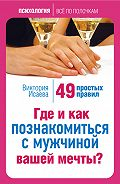 Виктория Исаева -Где и как познакомиться с мужчиной вашей мечты? 49 простых правил